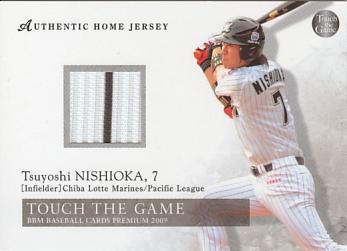 Nishioka_jersey
